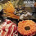 20190512 呷蝦米嚴選海鮮火鍋