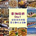 20190628 澎湖旅遊Day1