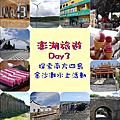 20190630 澎湖旅遊Day3