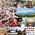 20191012~1013 屏東四日遊-Day3&Day4