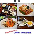 20200126 Queen's Time 好時光餐廳