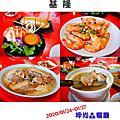 20200127 呷尚鱻餐廳