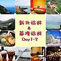 20200124~0127 新北基隆四日遊-Day1&Day2