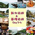 20200124~0127 新北基隆四日遊-Day3&Day4