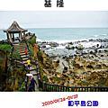 20200126 和平島公園