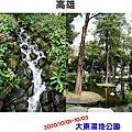 20201001 大東濕地公園
