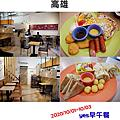 20201003 yes早午餐