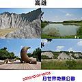 20201003 月世界地景公園