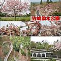 20210403 竹崎親水公園