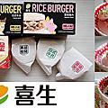 20210627 喜生米漢堡