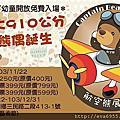 [展覽]1031004航空熊展演館