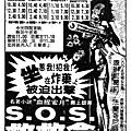 《美女無情》、《S.O.S.救救命》