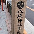 327 京都御所和四条河原町