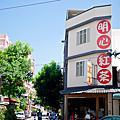 201410花蓮遊七星潭、府前食坊、明心紅茶
