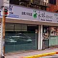 2015.05 台北永林牛肉湯