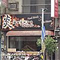 20131124炎碳烤厚切牛排
