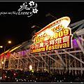 09年中台灣元宵燈會