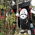 溪頭松林町-妖怪村 2012