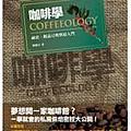 關於咖啡書籍