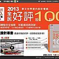 2013全民好評設計師100選