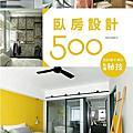臥房設計500