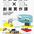 新創空間的10x10堂創業實作課
