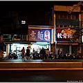 2014-02-07 台南 海安路 民生路 交接口意麵