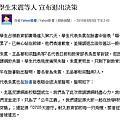 2015-08-05 新聞 反課綱學生朱震等人 宣布退出決策