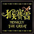2012《猴賽雷》