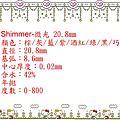 shimmer-微光 20.8mm