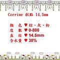 Corrine 糕點 14.5mm