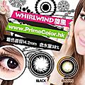 (新品牌-全視目)PrimeColor-Whirlwind 旋風14.2mm