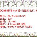 COCOEYE可可愛-花漾四色 17.8mm
