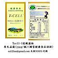 台灣營養保健品