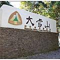 2014-11-23-屋我尾山
