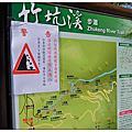 2016-02-28-爐主團-竹坑溪步道