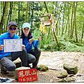 2017-07-15-溪頭鳳鳯山