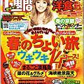 2007 KANSAI BI-WEEKLY 3/13