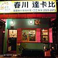 2013.01.19 多啦A夢誕生前100年特展+春川達卡比