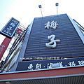 2014.08.26 沙鹿梅子海鮮餐廳