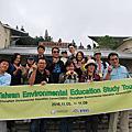 1051108 專業研習-環境教育方案經驗分享-環境教育學術暨實務交流國際研討會
