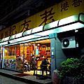 2012.11.13 老友記粥麵館