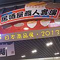 臺中新光三越‧日本商品展‧2013