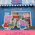 町family.2016@臺中廣三sogo生日快樂 一起來與Peppa pig同慶