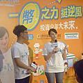 2015零錢捐起跑記者會