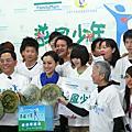 2009逆風少年大步走起跑記者會