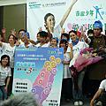 2010逆風少年大步走起跑記者會