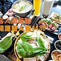 【內湖美食】集客人間茶館 中國信託ATM優惠 開運雙人餐 鍋物+銅盤烤肉+茶點只要436