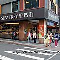 台北 觀光客必訪【聖瑪莉(東門店)】#麵包 #甜點 #伴手禮 #鳳梨酥 #下午茶