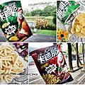 零食推薦【卡廸那 X TABASCO聯名推出辣美式料理口味零食】 #聯華食品 #洋芋片 #德州薯條